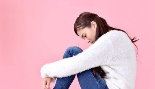 なぜ私は人間関係でこんなにストレスがたまるのだろう?